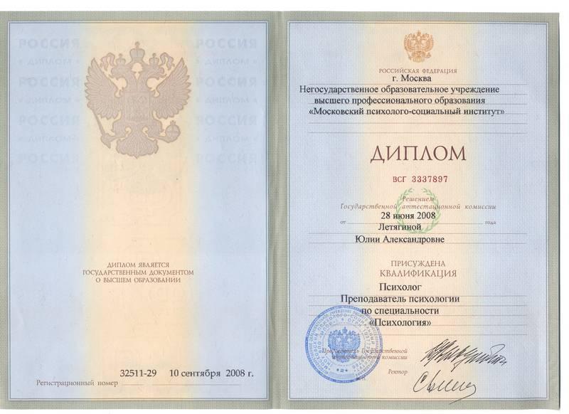 диплом сертификат психолог Юлия Летягина Челябинск