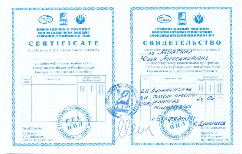 сертификат психолог Юлия Летягина Челябинск